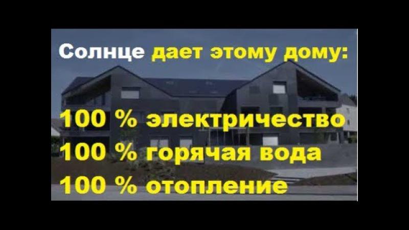 100%солнечная автономия дома Электроснабжение Отопление Горячая вода
