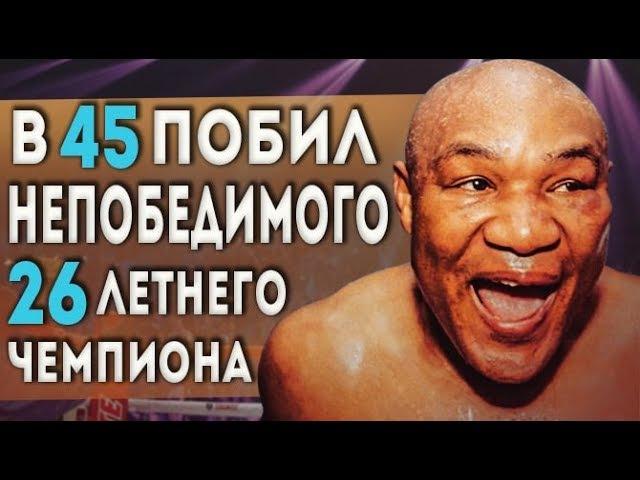 КАК 45 ЛЕТНИЙ БОКСЕР СТАЛ ЧЕМПИОНОМ МИРА | ФОРМАН - МУРЕР