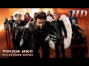 Люди Икс-3 Последняя битва 2006 - Дублированный Трейлер HD