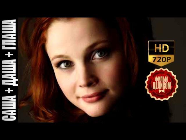 Саша Даша Глаша (2017) Мелодрама фильм сериал HD720 » Freewka.com - Смотреть онлайн в хорощем качестве