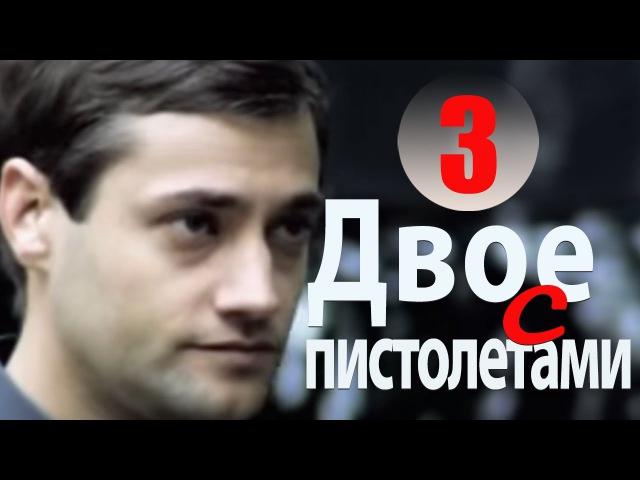 Бескровный сериал! ДВОЕ С ПИСТОЛЕТАМИ 3 серия (Настоящий русский детектив)