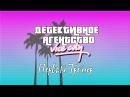Детективное Агентство Vice City трейлер №1