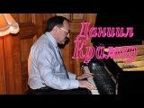 Даниил Крамер- Мелодии моей души