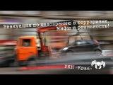 Эвакуация авто по подозрению в терроризме - полный ответ!