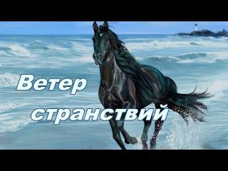 ВЕТЕР СТРАНСТВИЙ ~ Андрей ОБИДИН
