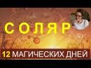 СОЛЯР МАГИЧЕСКИЙ РИТУАЛ 12 МАГИЧЕСКИХ ДНЕЙ СОЛЯРА астролог Вера Хубелашвили