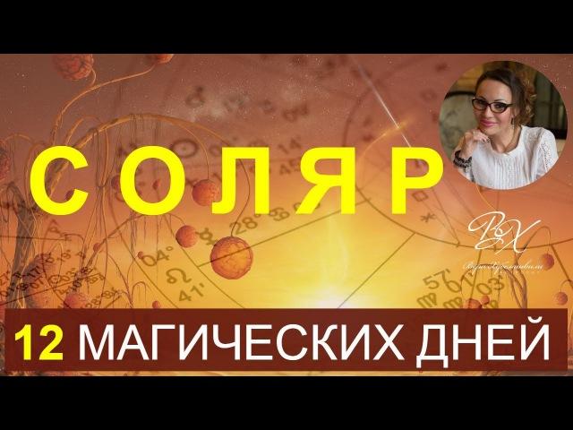 СОЛЯР. МАГИЧЕСКИЙ РИТУАЛ. 12 МАГИЧЕСКИХ ДНЕЙ СОЛЯРА - астролог Вера Хубелашвили