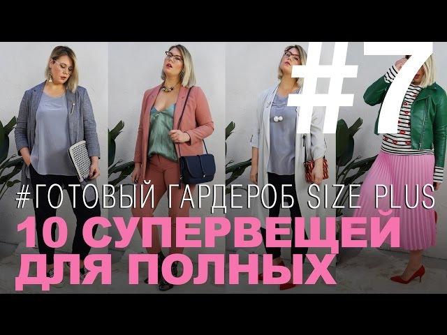 Плюсы модной одежды