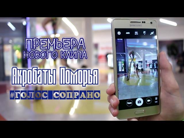 Акробаты Поморья - ГолосСопрано / ПРЕМЬЕРА 2017 / С Днем рождения, тренер!