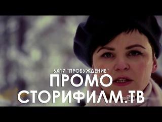 Пробуждение (русское промо 617, Однажды в сказке)