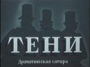 Фильм Тени