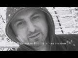 Самвел Варваштян - Кто ты (cover version)гр.Штар