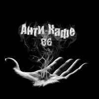antikafe86