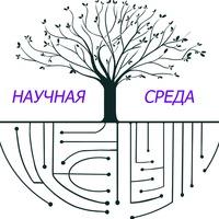 """Встреча """"Научная Среда"""""""