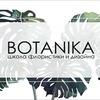 Школа флористики и дизайна БОТАНИКА Краснодар