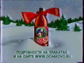 staroetv.su / Реклама (Первый канал, 21.12.2002) (1)