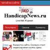 Live-Net журнал HandicapNews - новости сети