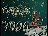 Новый 1996 год на ОРТ