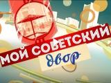 Моё Советское - Серия 01 - Мой Советский Двор (5 канал, Эфир 10.09.2017)