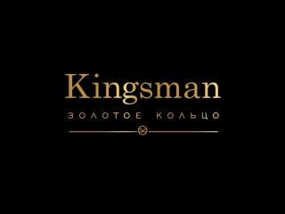Kingsman: золотое кольцо - трейлер 18+