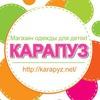 Интернет-магазин детской одежды (Карапуз)