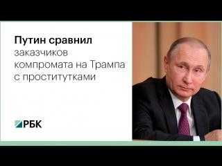 Путин сравнил заказчиков компромата на Трампа с проститутками
