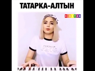 Татарка- Алтыным