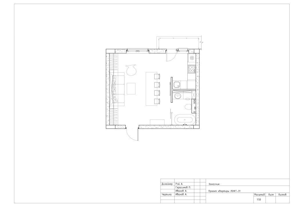 Проект квартиры под лофт 32 м.
