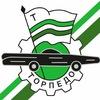ДСО «ТОРПЕДО» (Добровольное Спортивное Общество)