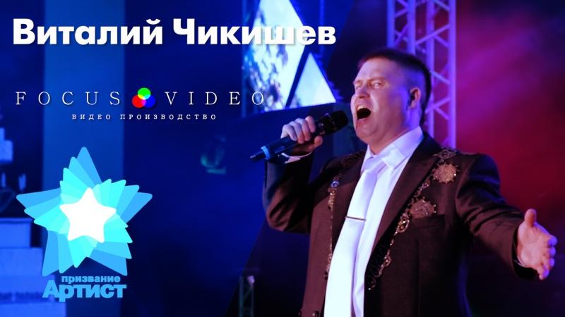 Виталий Чикишев на Премии Призвание-Артист. Свадебный этап 24-го апреля 2017г. Челябинск.