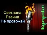 Светлана Разина - Не провожай ( караоке )