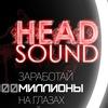 Бизнес Краснодар. HeadSound стартап