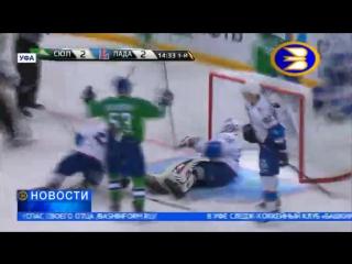 «Салават Юлаев» сыграет с Казанским «Ак Барсом» в первом раунде плей-офф