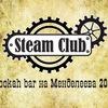 STEAM CLUB | Менделеева 205А, Уфа