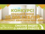 Конкурс от студии ремонта и дизайна Весна!Призовой фонд 20 000 руб!