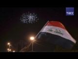 Ирак празднует освобождение Мосула от ИГ