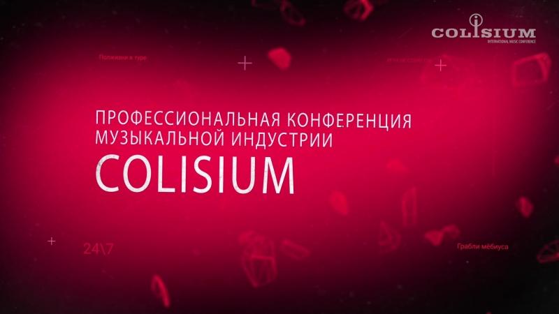 Colisium Sochi 2017 анонс
