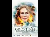 Овсянки  [драма, мелодрама, 2010, Россия] КИНО ФИЛЬМ LIVE HD СТРИМ