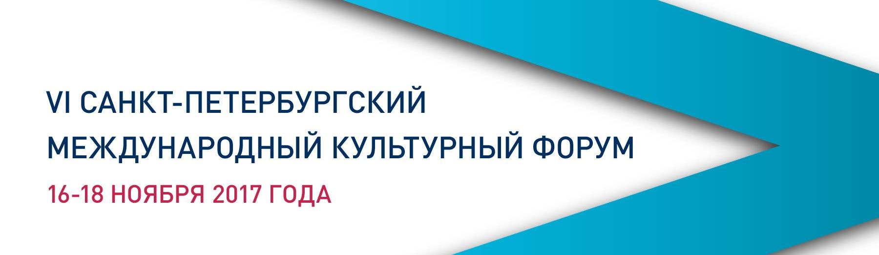 Санкт-Петербургского международного культурного форума