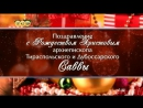 Заставка (ТСВ [ПМР], 07.01.2015-07.01.2016) Поздравление с Рождеством Христовым
