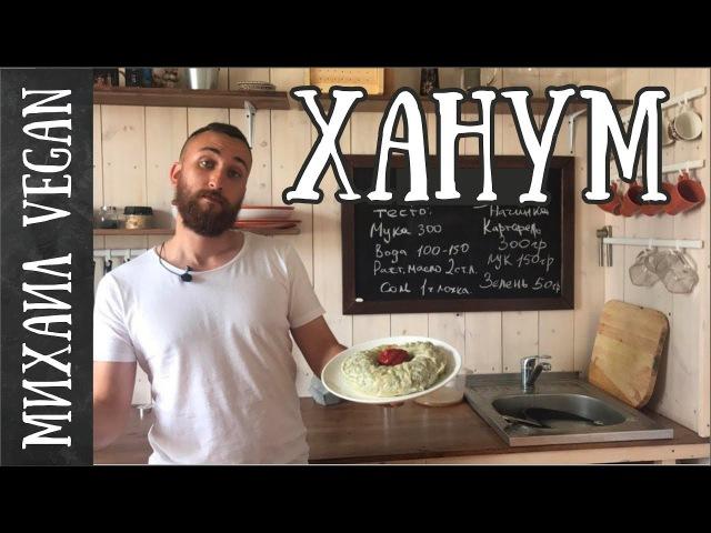 ХАНУМ | Михаил Vegan | (постный рецепт)
