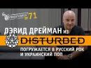 DISTURBED! Русские и украинские клипы глазами Дэвида Дреймана Видеосалон №71