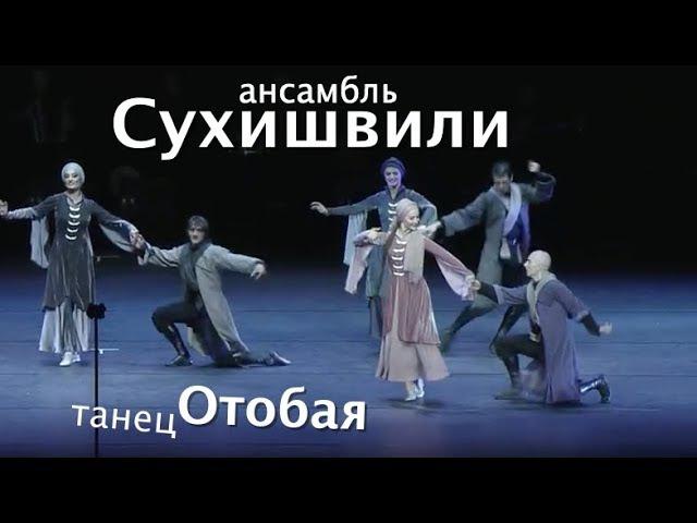 Сухишвили - танец Отобая | Black Sea Arena 15.07.2017