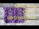 Схема вязания спицами, ажур и косы