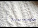 Вязание.Жакет для малыша.Узоры.Knitted baby jacket