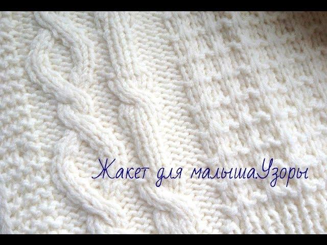 Жакет для малыша.Узоры.Knitted baby jacket