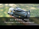 Распаковка, обзор и тестирование квадрокоптера DJI Mavic Pro от канала Droider