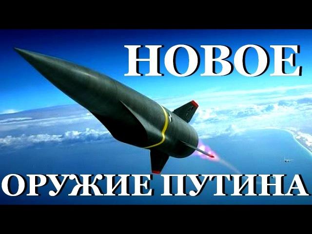 Новое оружие России  Рамблерновости