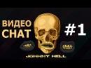 Chatroulette чатрулетка Джонни угар в видеочате [Часть 1]