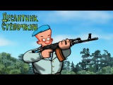 Десантник Стёпочкин HD